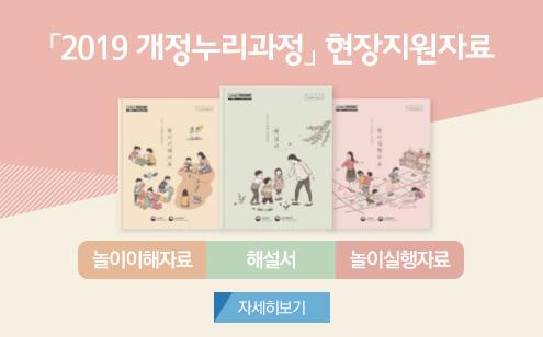 2019 개정누리과정 현장지원자료