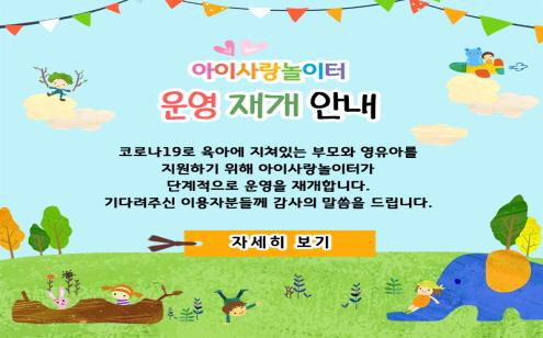 아이사랑놀이터 운영재개